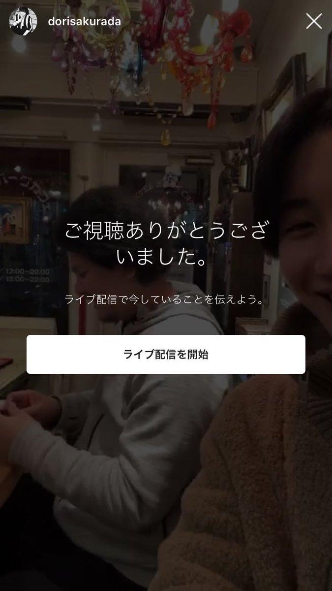 インスタ ライブ 通 桜田