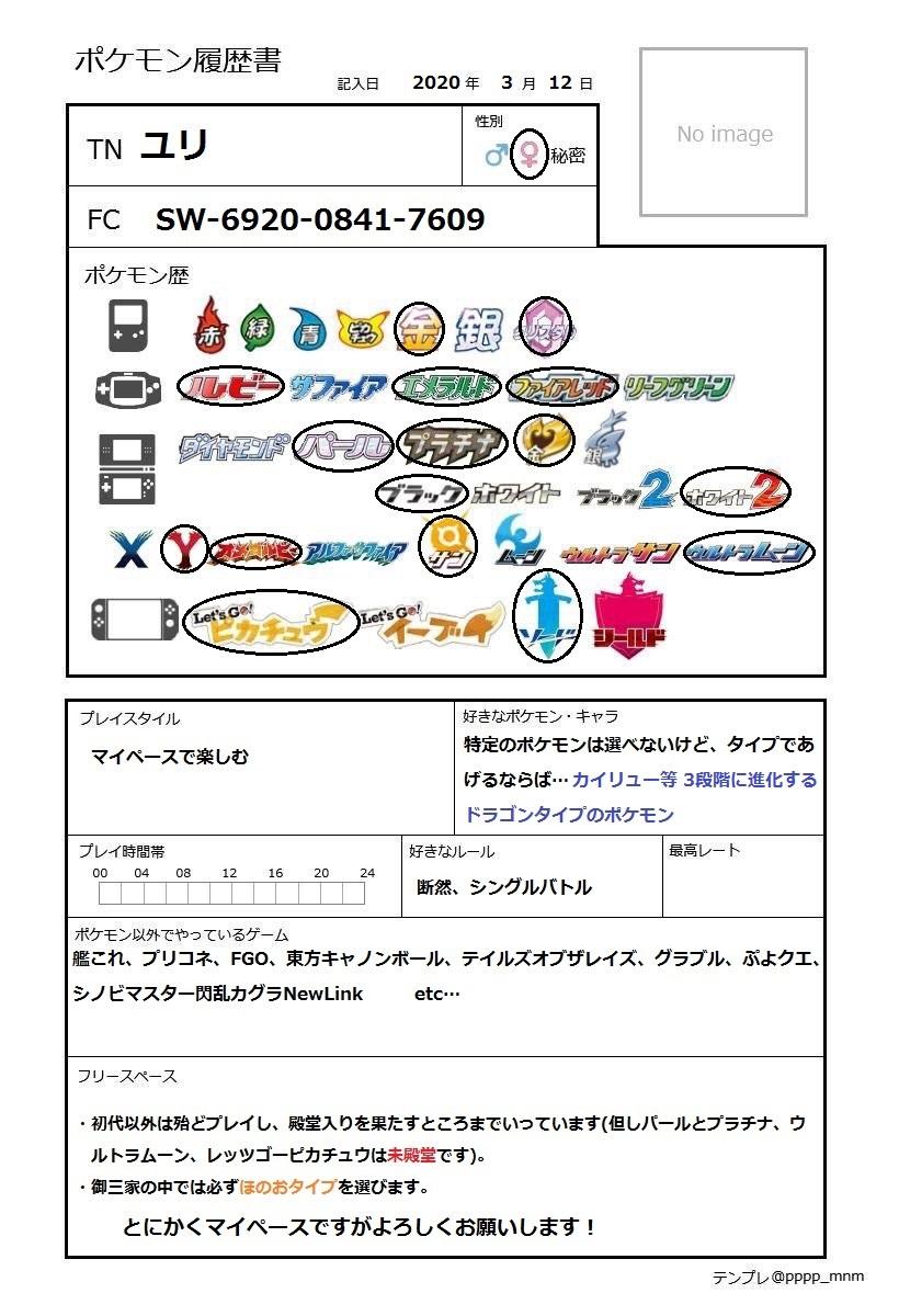 ポケモン剣盾 化石ポケモン 厳選