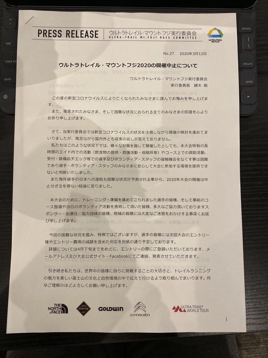 大会が発表した「ウルトラトレイルマウントフジ Ultra-Trail Mt. Fuji 2020 中止対応について」 #utmf #utwt #COVID19