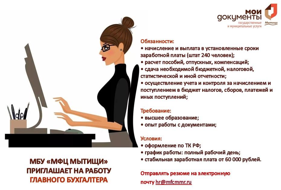 вакансии главный бухгалтер бюджетной организации кисловодска