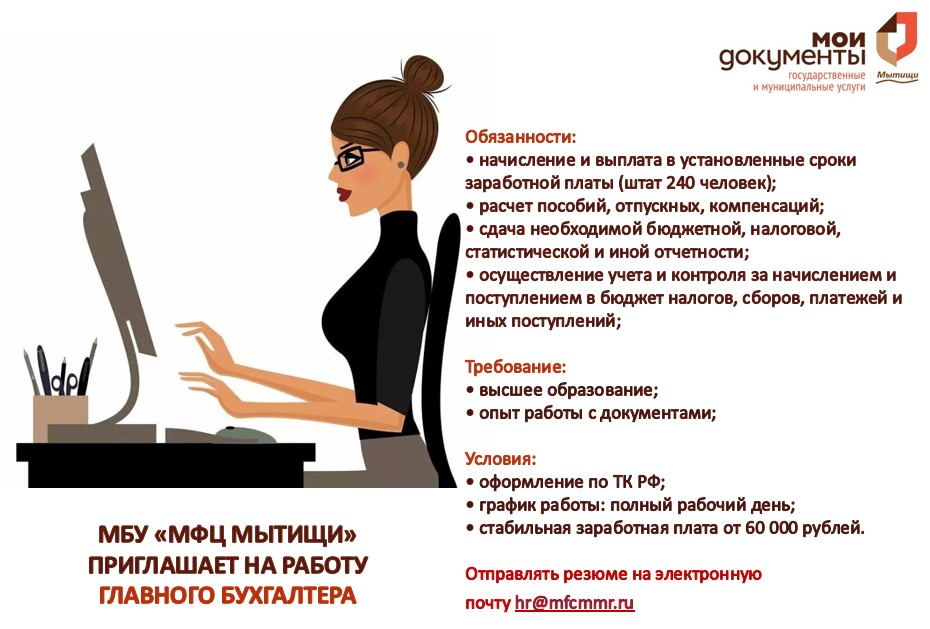 Бухгалтера вакансия на почте вакансии бухгалтер на дому спб