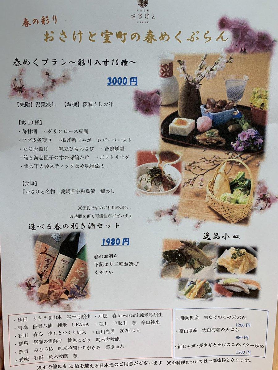 和食 日 和 お さけ と 日本橋 室町