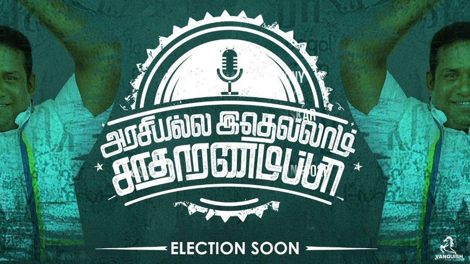 Wait To Watch Our #RoboShankar 's Politics Entry Atrocities In Our #AISTheMovie Coming Soon In Theatres ..   Ada Namma #Arasiyallaidhellamsadharnamappa  !! https://t.co/ZRYVMvLwup
