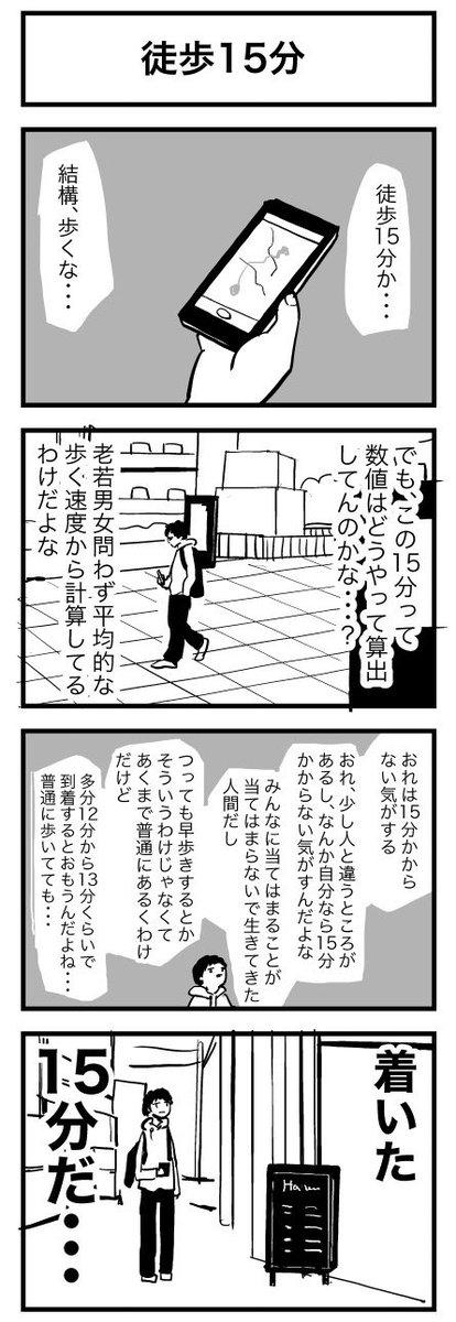 【今日の4コマ漫画】徒歩15分 (てらだこうじ)