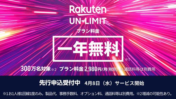 楽天モバイル新プラン「Rakuten UN-LIMIT」への移行受付開始。