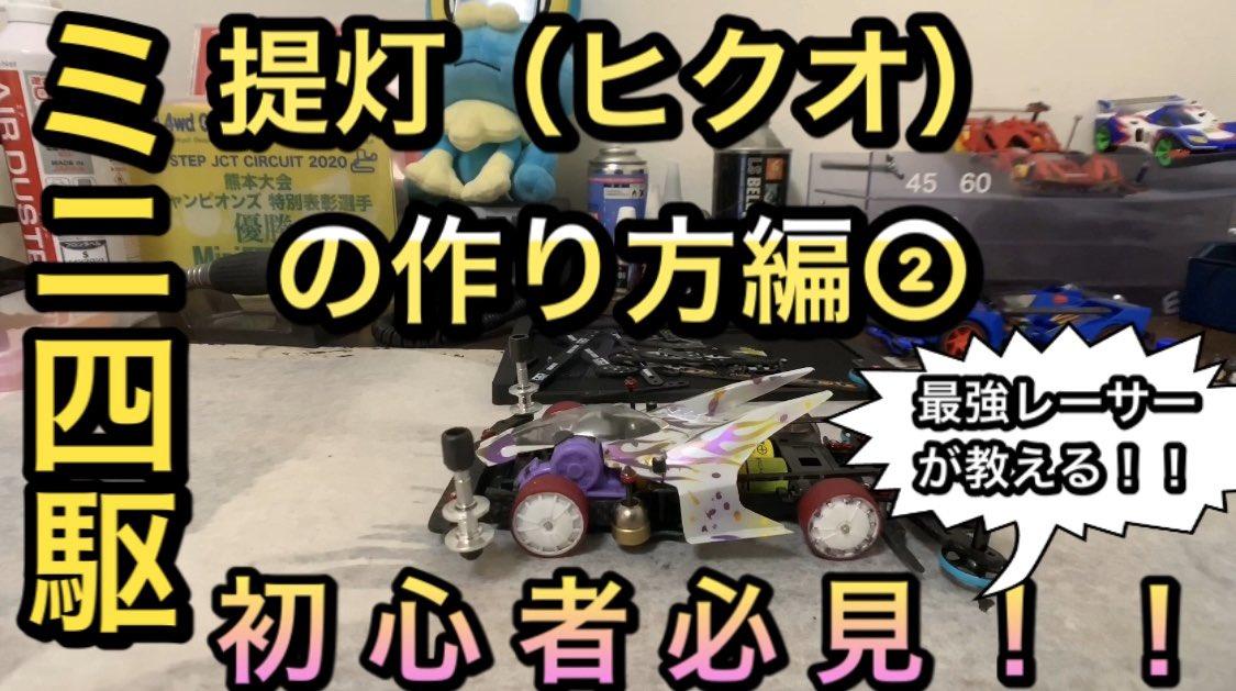 ヒクオ 作り方 ミニ四駆