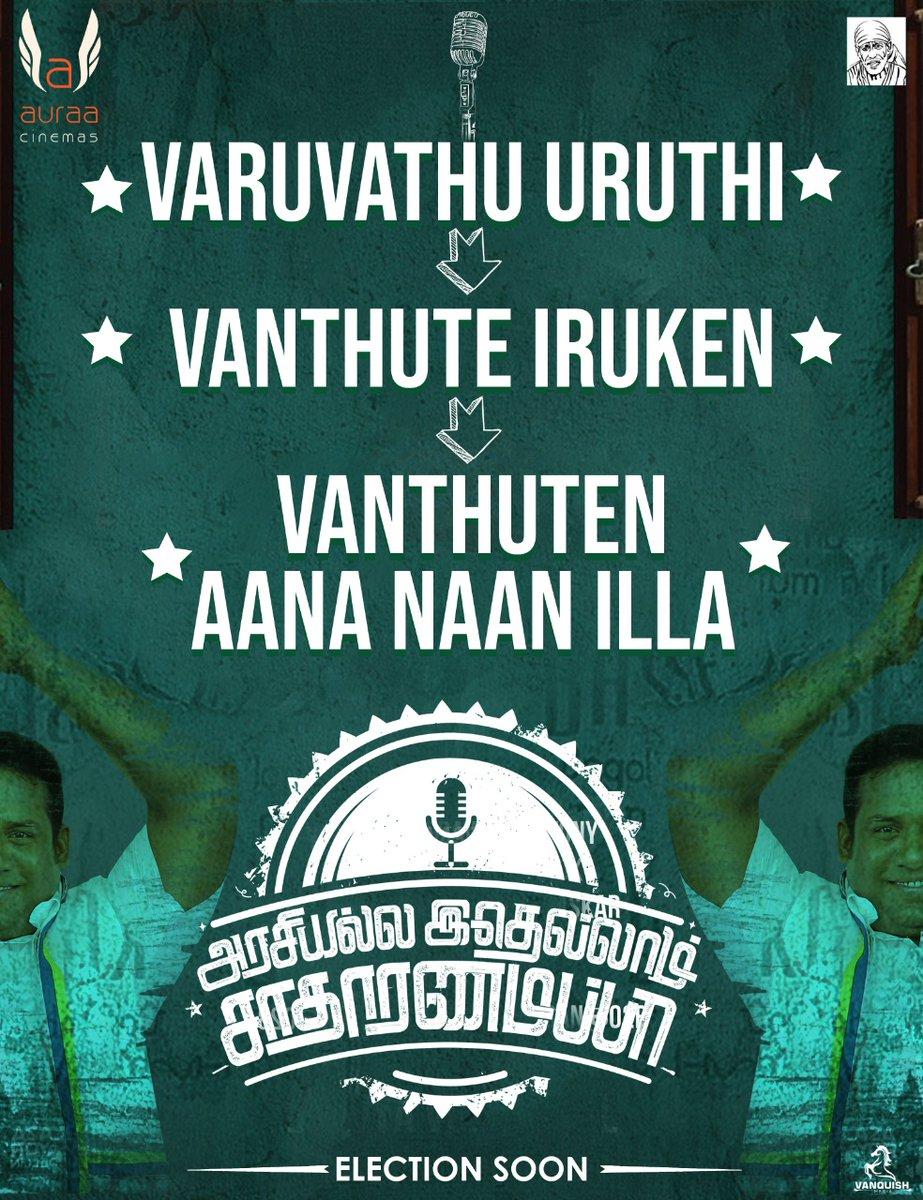 Timely new poster of @auraacinemas' #Arasiyallaidhellamsadharnamappa  🙂 https://t.co/TOhSbbqpwU