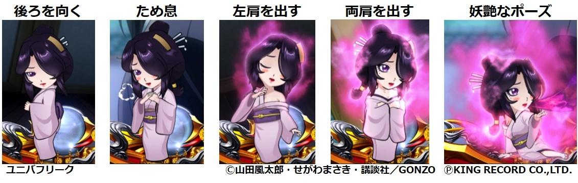 バジリスク 絆 2 ミニキャラ 【これを見ればOK!】バジリスク絆2の設定差を完全網羅!