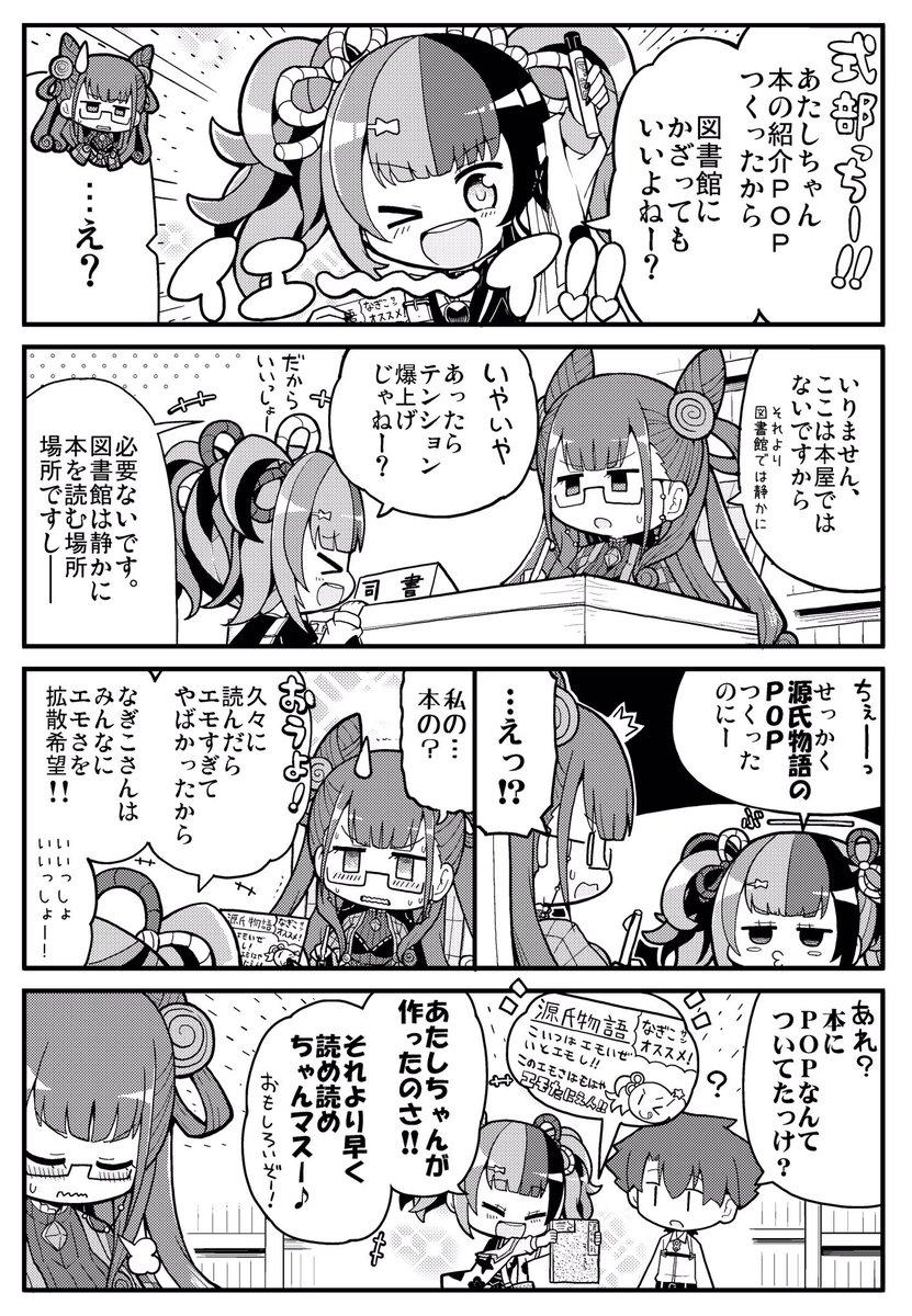 清少納言 紫式部 漫画