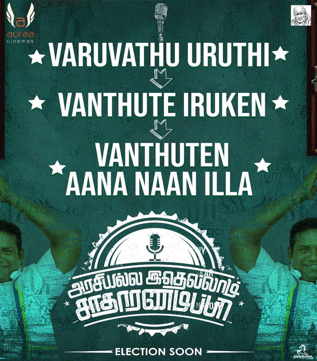 #AISTheMovie - Coming Soon In Theatres. Get ready for #RoboShankar 's Politics Entry Atrocities in #Arasiyallaidhellamsadharnamappa  !!   #Veera #Pasupathi #MalavikaNair @Avinaash_Offi @auraacinemas https://t.co/Xq5U5wqXJ8