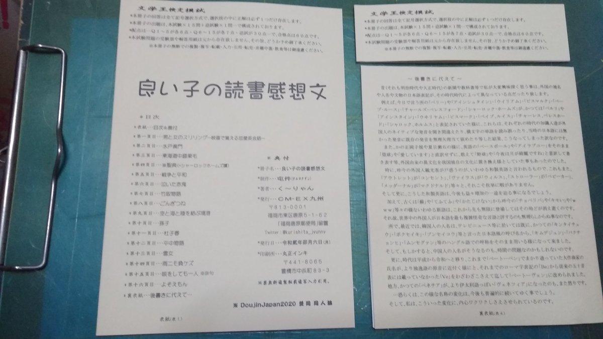 .去る #1月27日 に #ツイート 致しました #同人誌 が、本日、出来上がって参りました。  今、一生懸命 #切り分け たり致しております💦。  なお、今回の小冊子は、来たる #3月29日 に #京都国際マンガミュージアム にて開催予定の「第15回 #アートメイド 」に #出品 致す所存です。 https://t.co/RQqEU2thJk