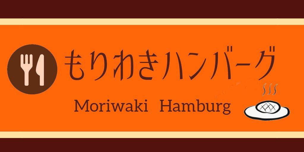 本日もたくさんのご来店ありがとうございました😊 お待たせいたしました! 麻婆豆腐の香辛料がやっと手配でしました\(^o^)/ 明日の夜の部から久しぶりに復活いたします✨ 麻婆豆腐の復活を待っておられたかた!是非ご来店ください😁 https://t.co/rWM4hIAxqI