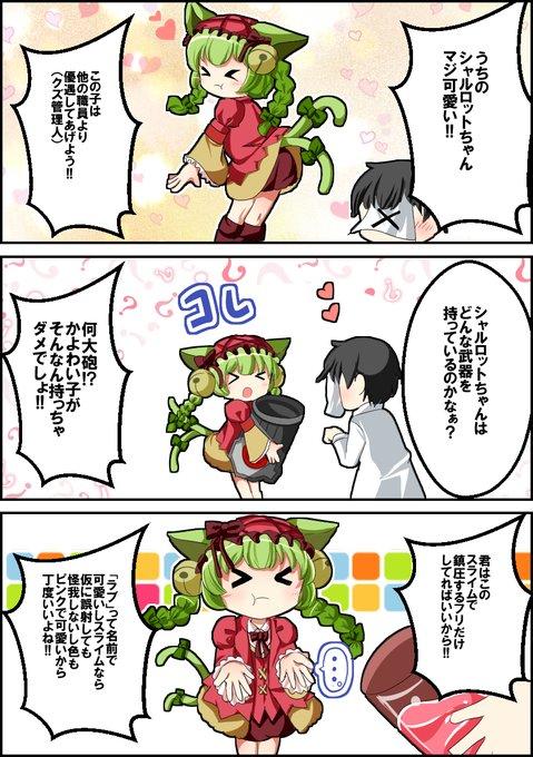 漫画 ロボトミー コーポレーション