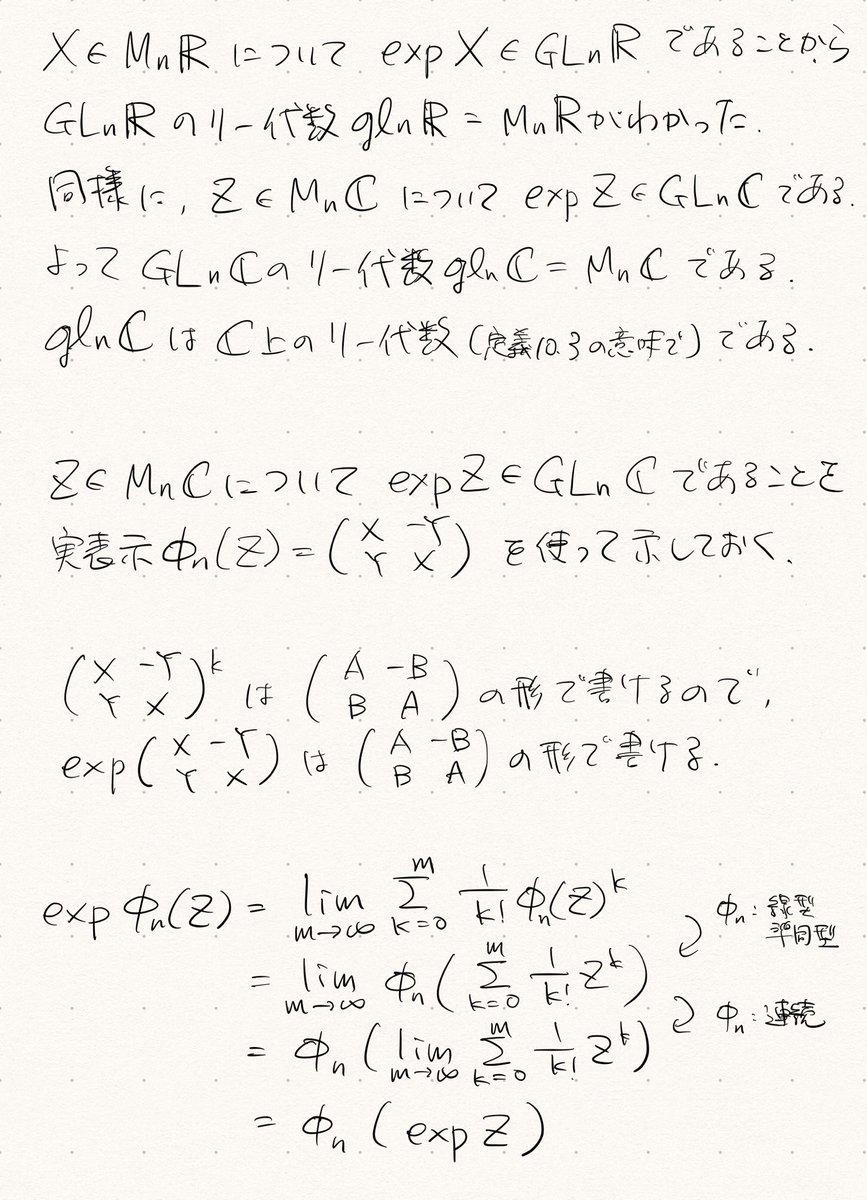 """宇佐見 公輔 on Twitter: """"#はじめて学ぶリー群 抽象的なリー代数の ..."""
