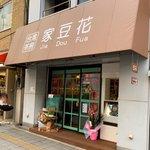 台湾料理にこだわった店がガチだった!ちょっと気になる