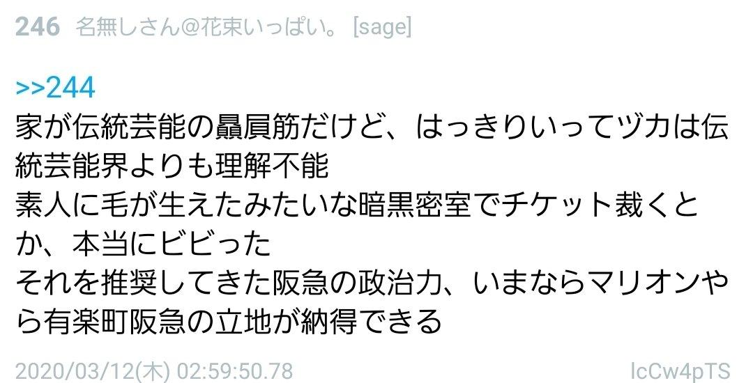 ちゃんねる 宝塚 5