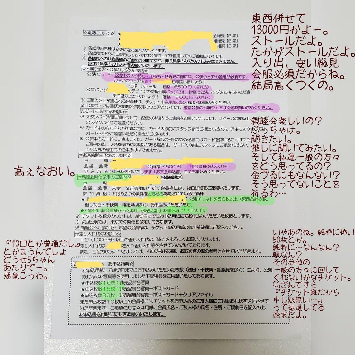 ちゃんねる 宝塚 2 宝塚・四季:2ch勢いランキング