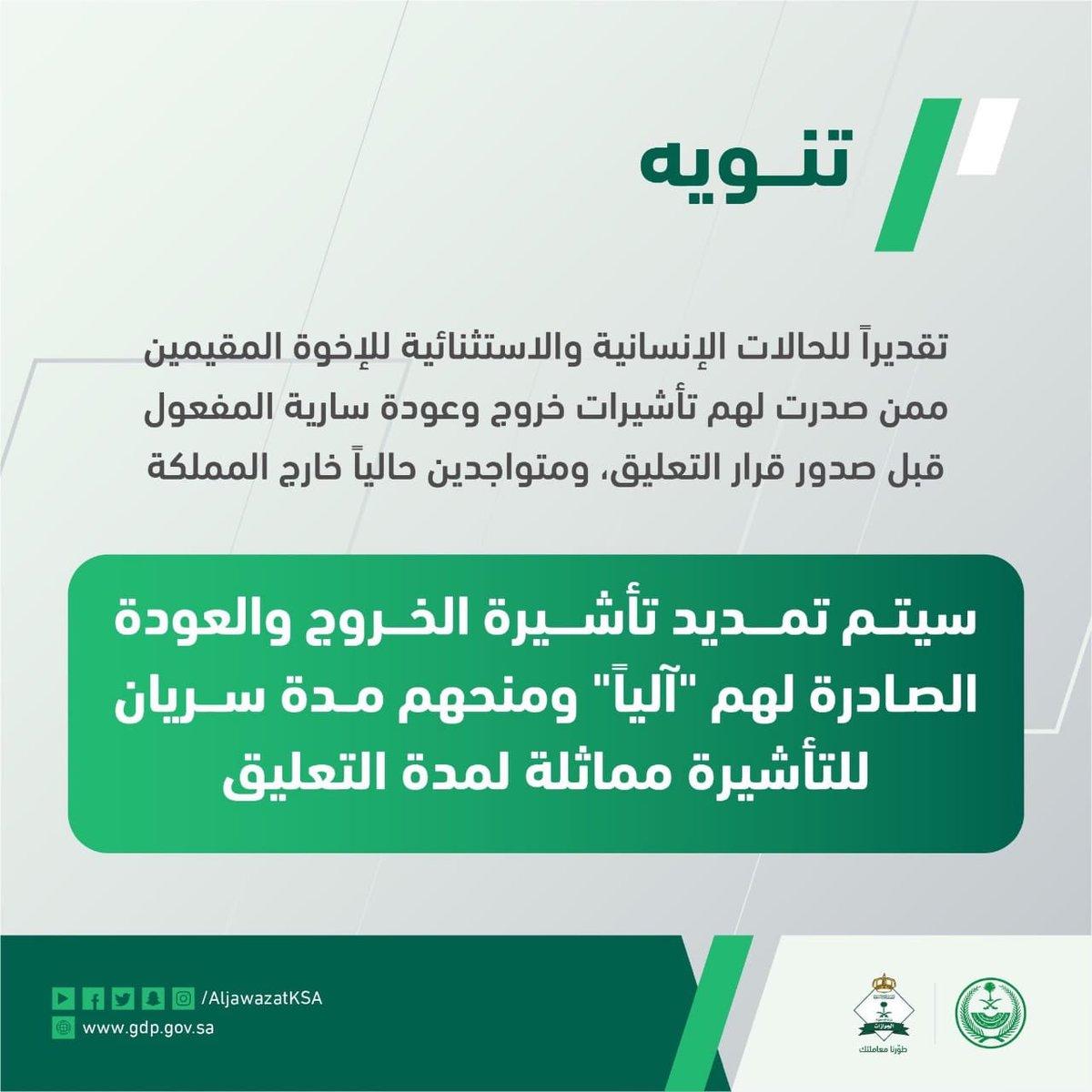 نجران الان On Twitter الجوازات السعودية سيتم تمديد تأشيرة
