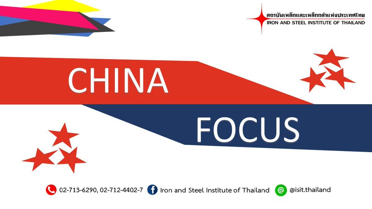 +++ China Focus 13 มี.ค 63 +++  การส่งออกเหล็กสำเร็จรูปของจีนลดลง 27% ในช่วง ม.ค-ก.พ ที่ผ่านมา  อ่านเพิ่มเติมได้ที่    #ข่าวเหล็กวันนี้ #ข่าวเหล็กจีน #ราคาเหล็ก #chinafocus