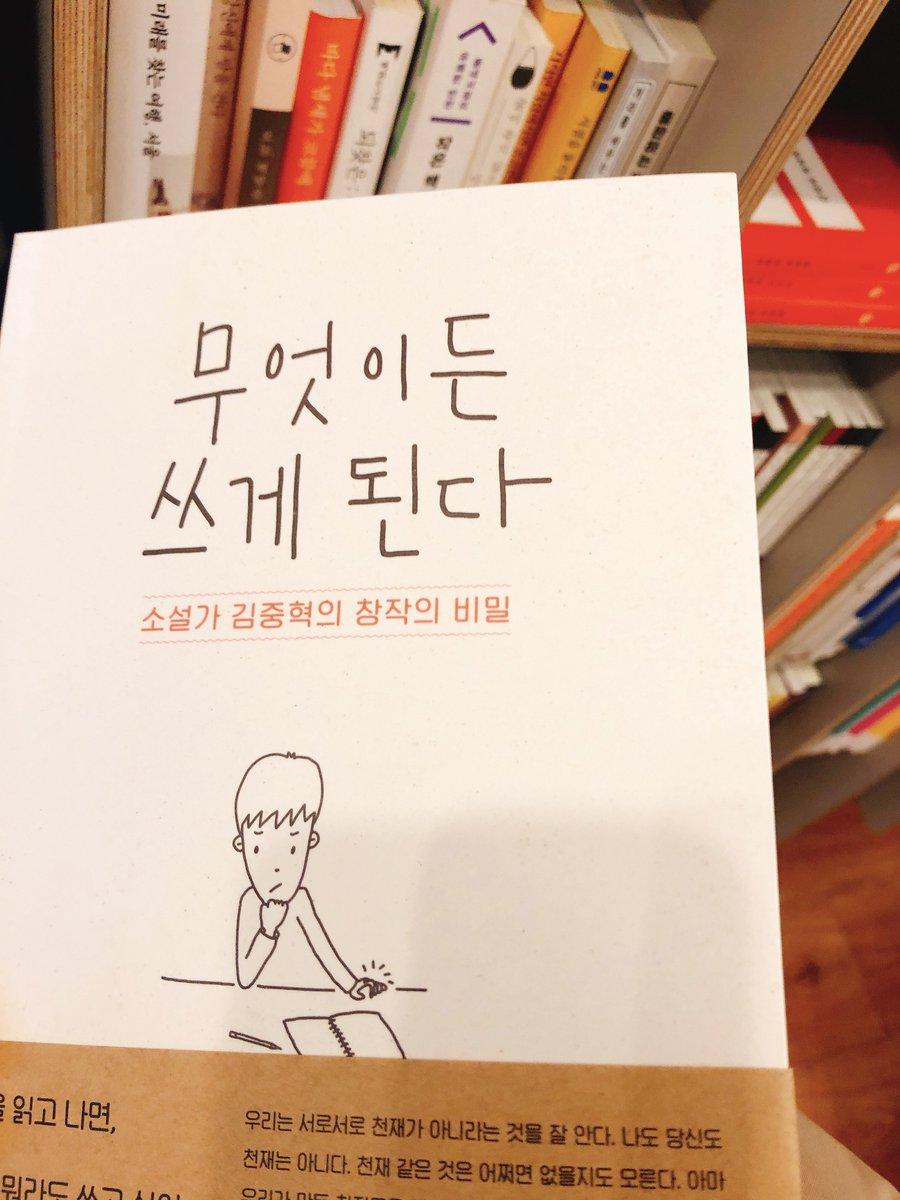 무엇이든 쓰게 된다 소설가 김중혁의 창작의 비밀