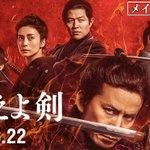 岡田准一演じる土方の「燃えよ剣」のメイキング映像が公開!カッコよすぎる