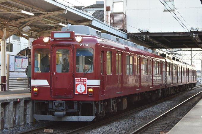 近鉄2680系X82編成鮮魚列車がラストラン 56年の歴史に幕