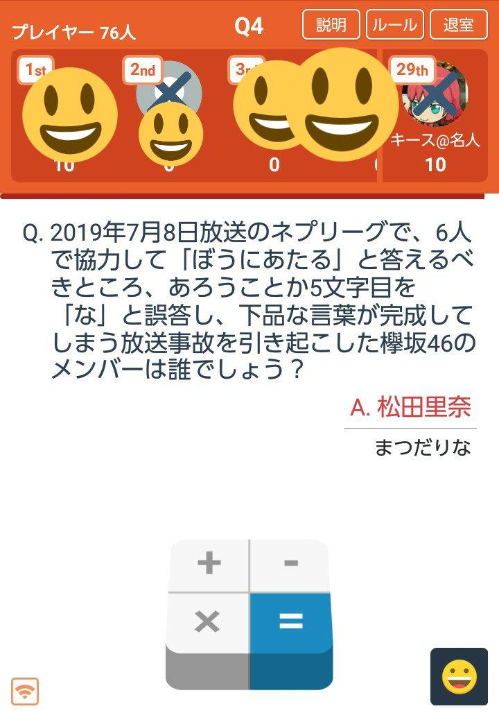 クイズ 松田 里奈
