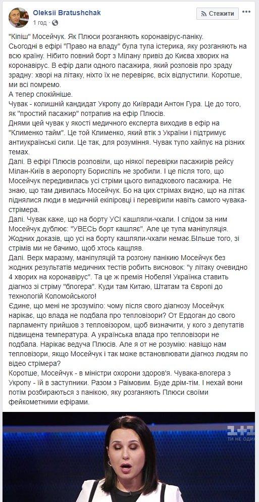 До вівторка в Україну можна повернутися рейсовими літаками, потім можлива евакуація спецбортом, - глава МЗС Кулеба - Цензор.НЕТ 1040