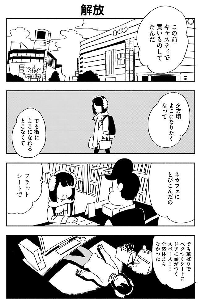 生理ちゃんの最新作が公開されました! 都会で横になれるところ、マジでない。「【漫画】生理ちゃん23(作:小山健)」