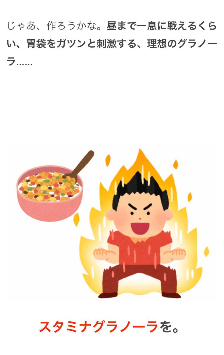 【3/13の特集】朝からがっつり食べたいからフルグラを魔改造して「スタミナグラノーラ」を作る(作:戸部マミヤ)「フルーツグラノーラ」って美味しいけどガツンとこないので、肉やニンニクで滋養強壮効果バツグンの「スタミナグラノーラ」を作りました。