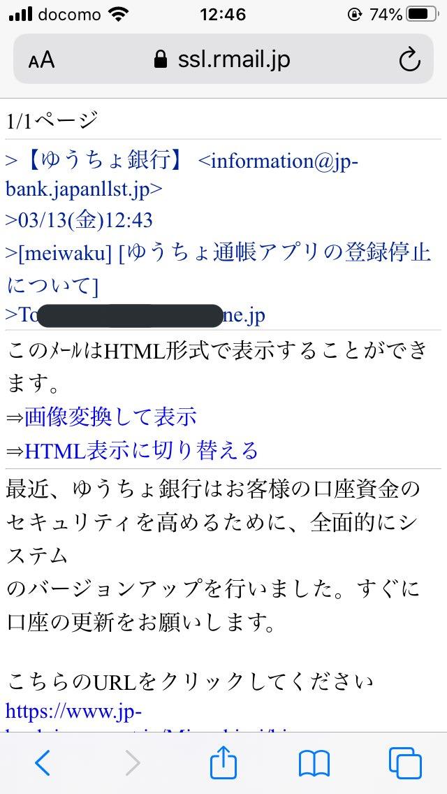 ゆうちょ通帳アプリ