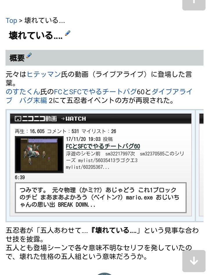 元 ネタ ゚ ミ