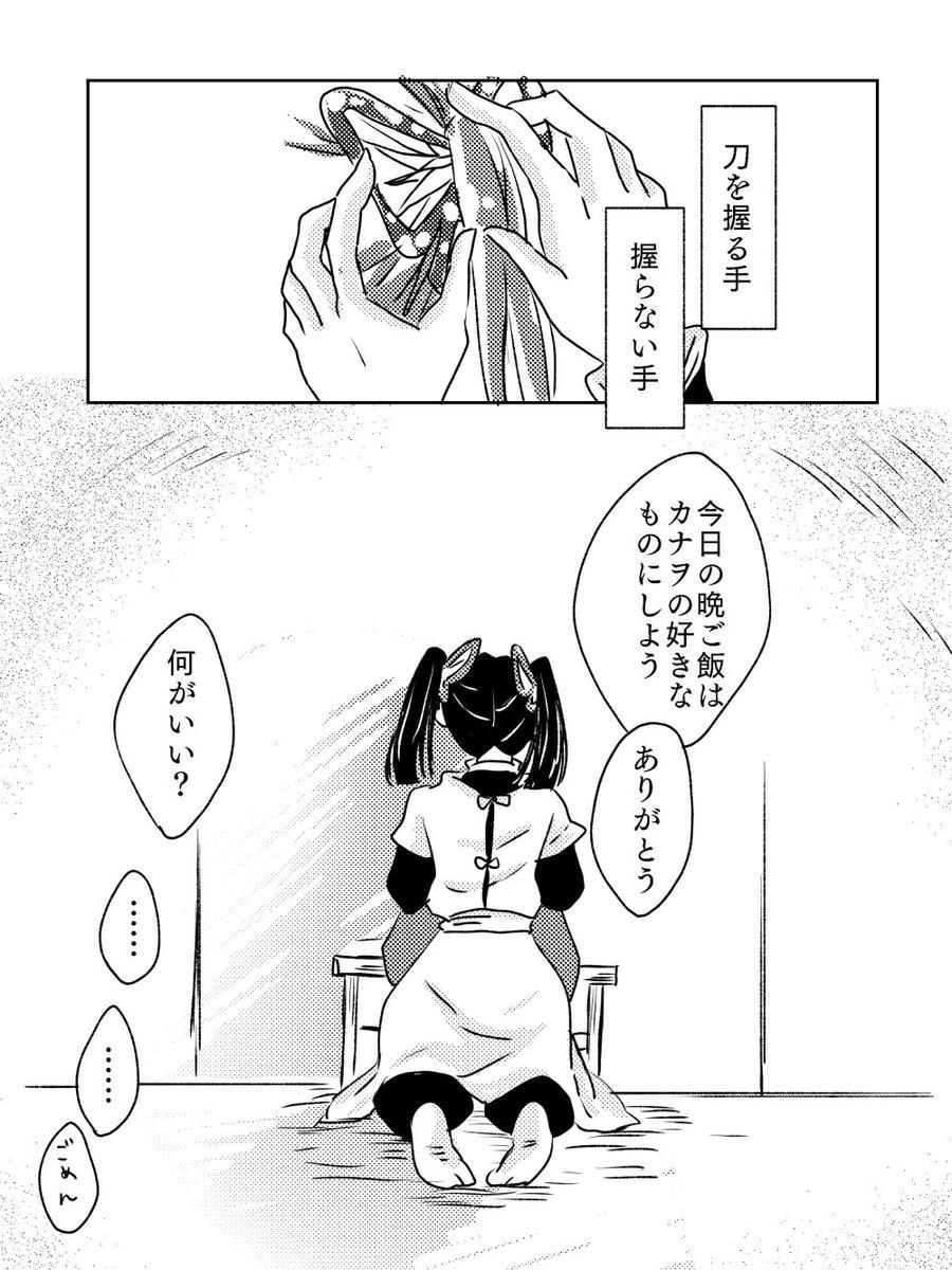 最終選別 カナヲ