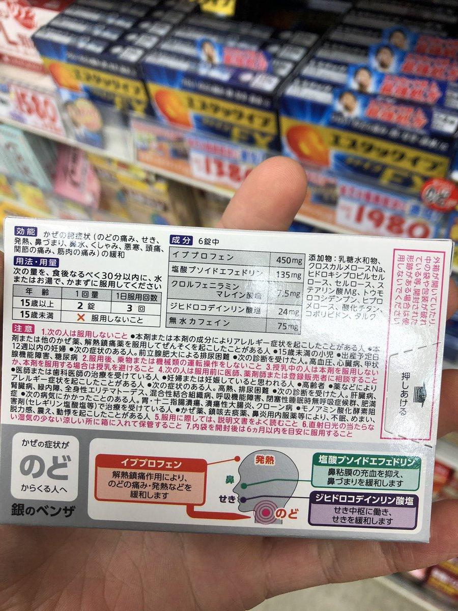 酸 市販 薬 トラネキサム