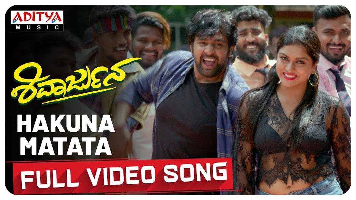 #HakunaMatata Full Video Song From #ShivaArjun Movie Out Now  ► https://www.youtube.com/watch?v=aAvSKSiwarg…  Music by #Suragkokila Lyrics by @nallanagendra Sung by #Tippu  @chirusarja #Amruthaayyangar #Akshatha #Shivatejass #NischithaCombines #MBManjula @adityamusicpic.twitter.com/0Xbnc3nHTE