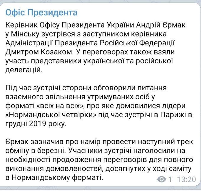 """Ермак и Козак обсудили обмен пленными в формате """"всех на всех"""" - Цензор.НЕТ 5662"""