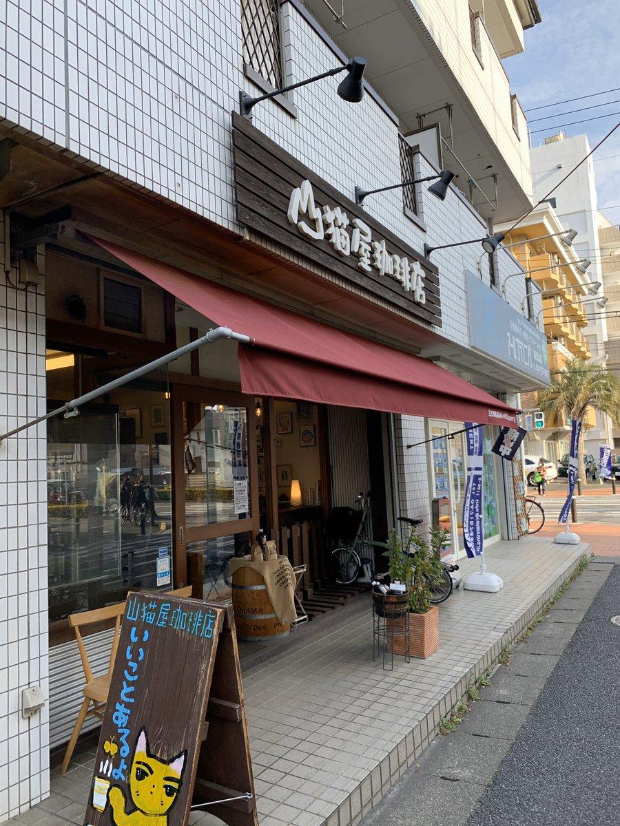 山猫 珈琲 店