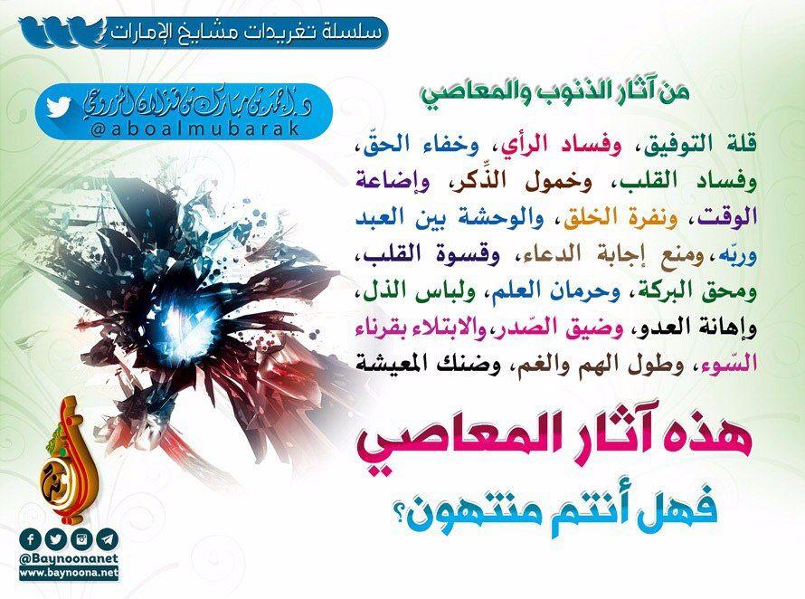 د أحمد بن قذلان المزروعي Sur Twitter من آثار الذنوب والمعاصي