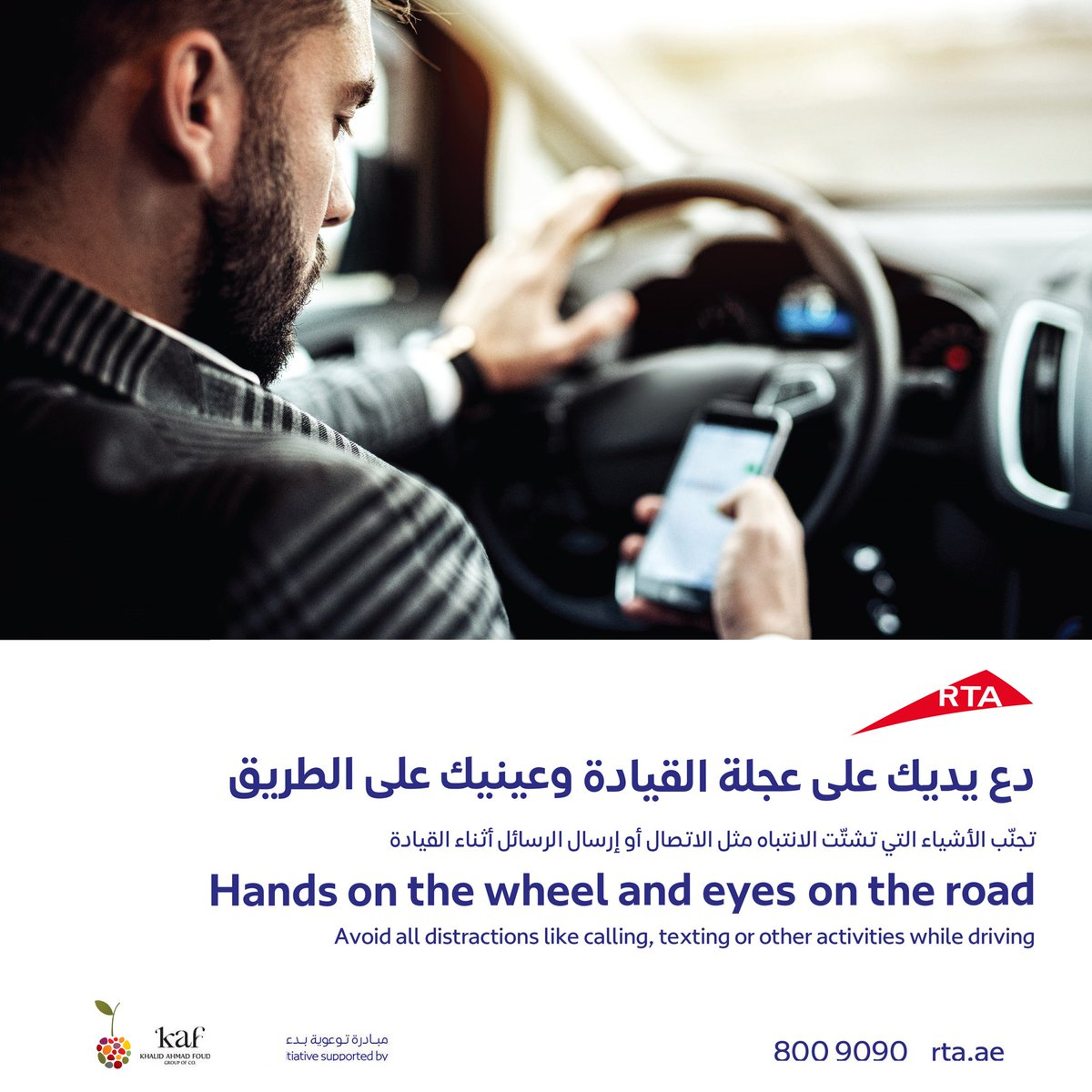 مبادرة توعوية من هيئة الطرق و المواصلات بدعم من مجموعة كاف  @rta_dubai Safety initiative supported by KAF Group #rta#rtadubai#roadtrip#safetyfirst#welovekaf#dxb https://t.co/SPVWt1dIcV