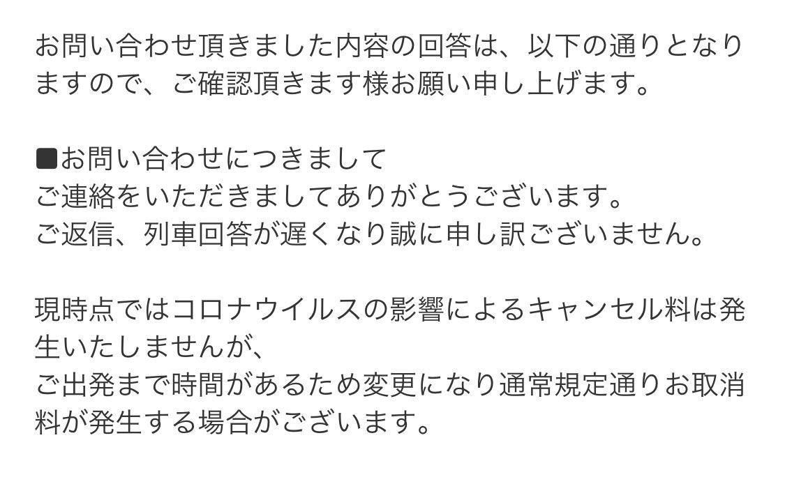 近畿 日本 ツーリスト キャンセル 料