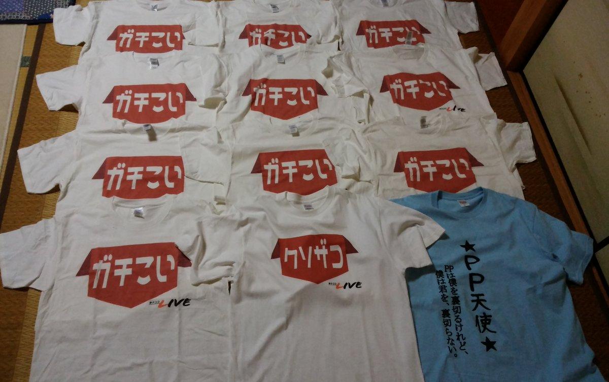 ガチ恋tシャツ