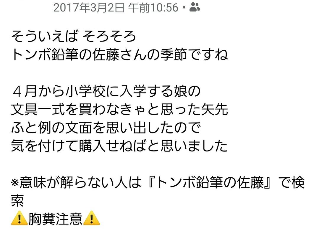 佐藤 トンボ 鉛筆