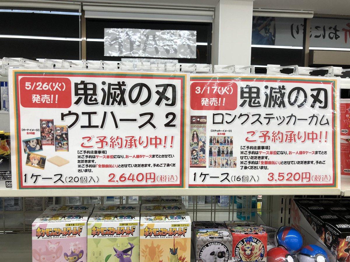 鬼 滅 の 刃 ガム 発売 日