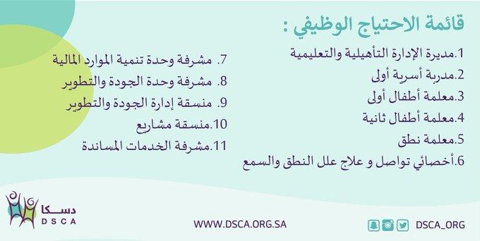 تعلن الجمعية الخيرية لمتلازمة داون #دسكا عن توفر عدد من الشواغر الوظيفية للنساء بمدينة #الرياض   رابط التقديم https://dsca.org.sa/%d9%86%d9%85%d9%88%d8%b0%d8%ac-%d8%a7%d9%84%d8%aa%d9%88%d8%b8%d9%8a%d9%81/  #وظائف_نسائية #وظائف_الرياض #وظائف_شاغرة