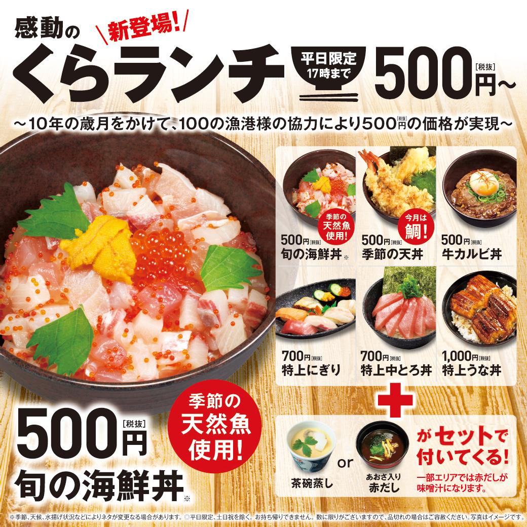 円 くら ランチ 500 寿司