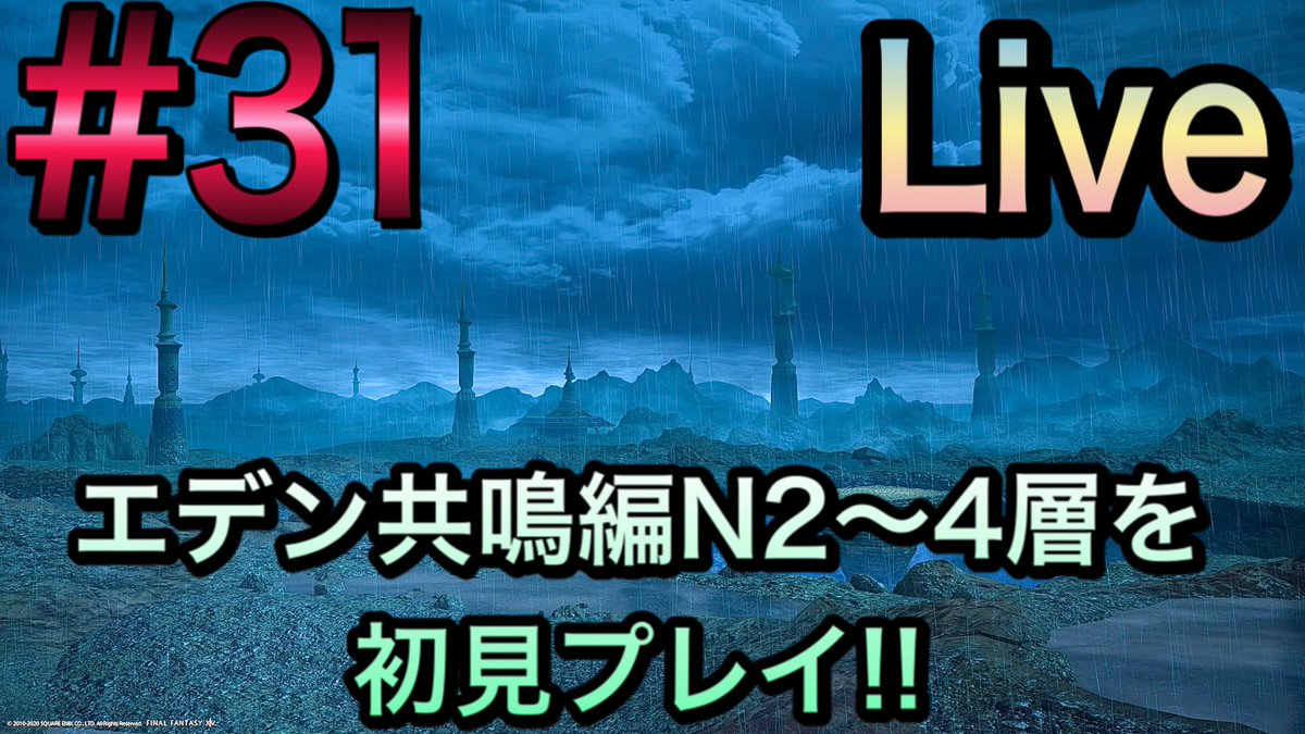 #31 FF14『ファイナルファンタジーXIV