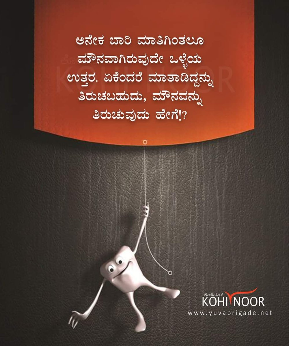 Yuva Brigade On Twitter Kohinoor Digitalsanskar Yuvabrigade Quote Many Times Being Silent Than Speaking Is The Best Answer Because Whatever You Speak Can Be Twisted But How Can You Twist The Silence