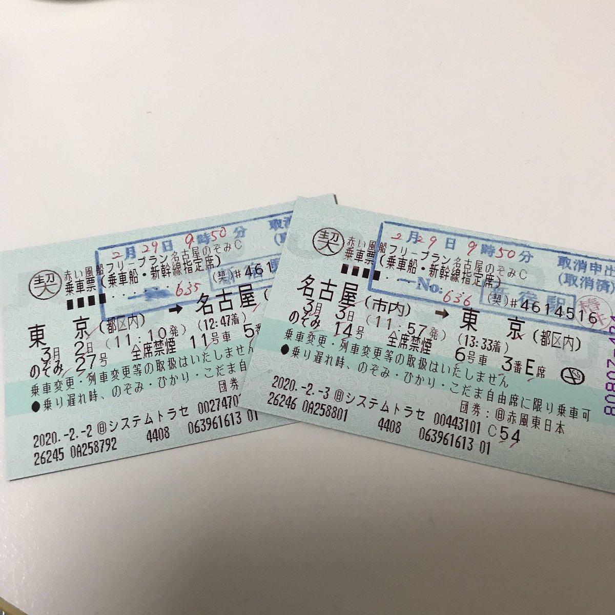 日本 旅行 キャンセル 料