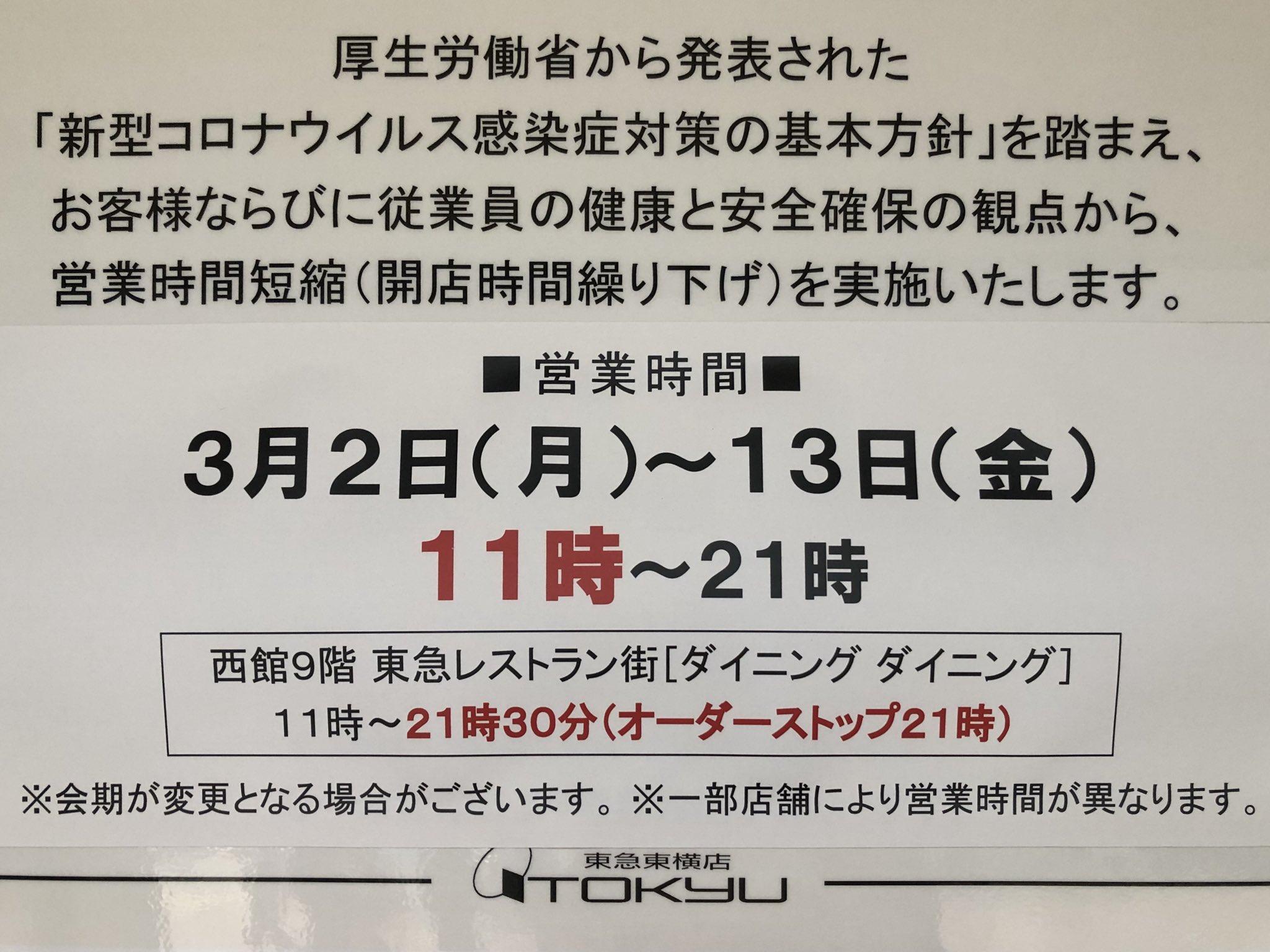 東横 店 時間 東急 営業