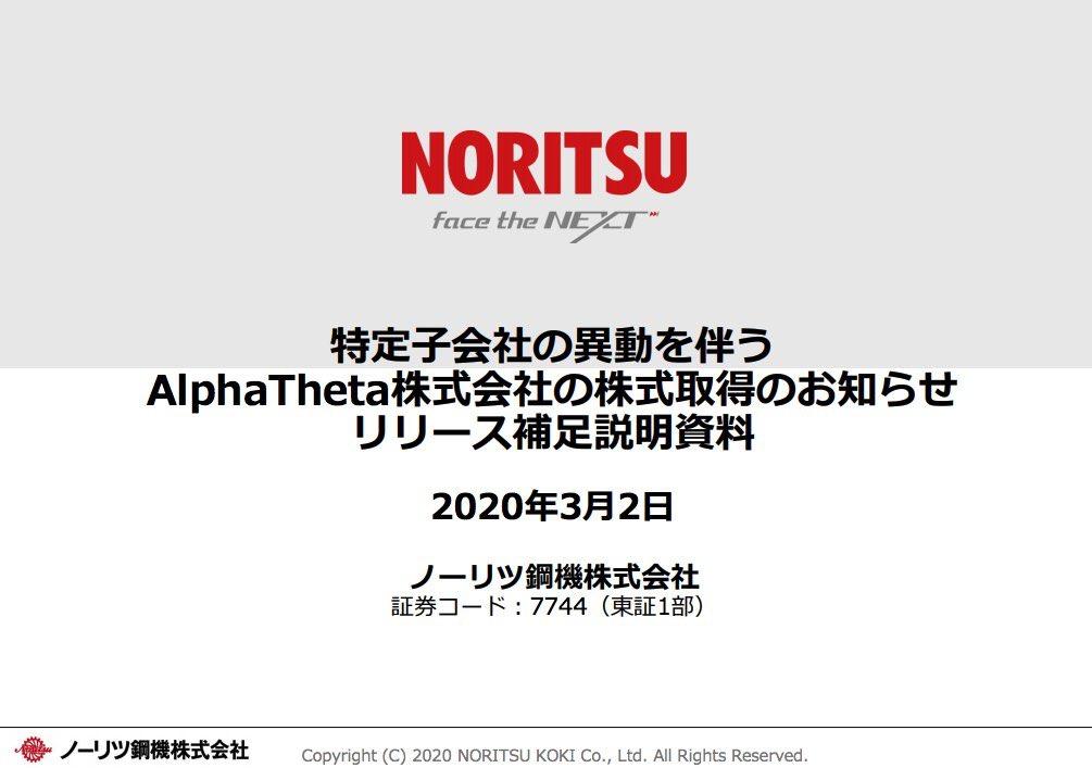 """廣川航 on Twitter: """"ノーリツ鋼機は保有してたPKSHA株を全部売ったの ..."""
